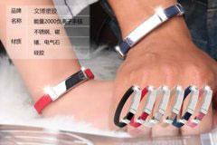 负离子能量手环定制批发