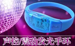 声控能量运动环|手腕带厂家