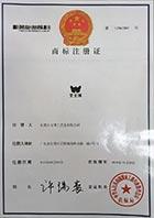 文博塑胶手环注册商标
